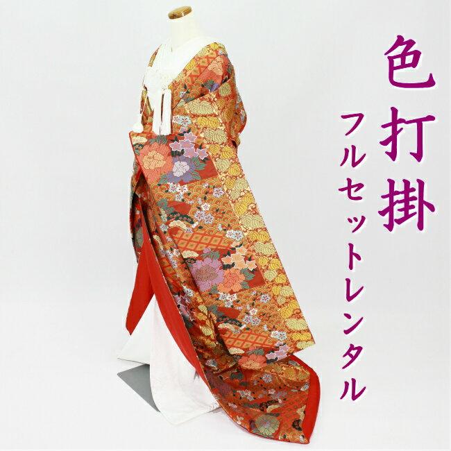 【色打掛レンタル】色打掛 フルセットレンタル 結婚式 婚礼 和装 神前式 前撮り レンタル色打掛 iro1009r-wa-pinc 地紙花葉蔓