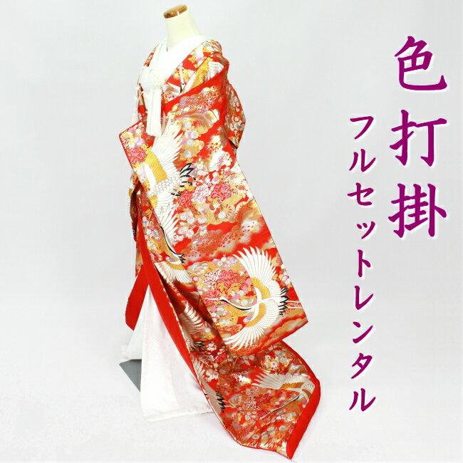 【色打掛レンタル】色打掛 フルセットレンタル 結婚式 婚礼 和装 神前式 前撮り レンタル色打掛 iro1024r-wa-pinc 小花雲取り鶴 赤色金色