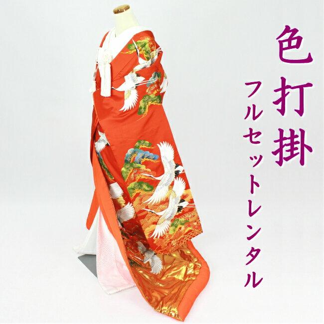 【色打掛レンタル】色打掛 フルセットレンタル 結婚式 婚礼 和装 神前式 前撮り レンタル色打掛 iro1038r-wa-pinc 松に飛鶴 朱赤金色