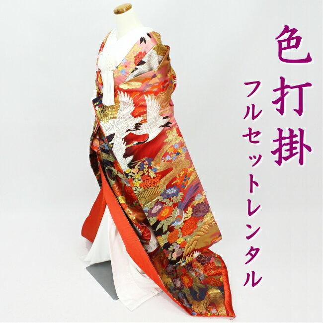 【色打掛レンタル】色打掛 フルセットレンタル 結婚式 婚礼 和装 神前式 前撮り レンタル色打掛 iro1080r-wa-pinc 流水花に鶴 黒赤ピンク