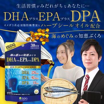 DHAプラスEPAプラスDPA 30日分(120粒) dha epa サプリメント オメガ3系必須脂肪酸豊富ハープシールオイル配合【ISDG 医食同源ドットコム直販】