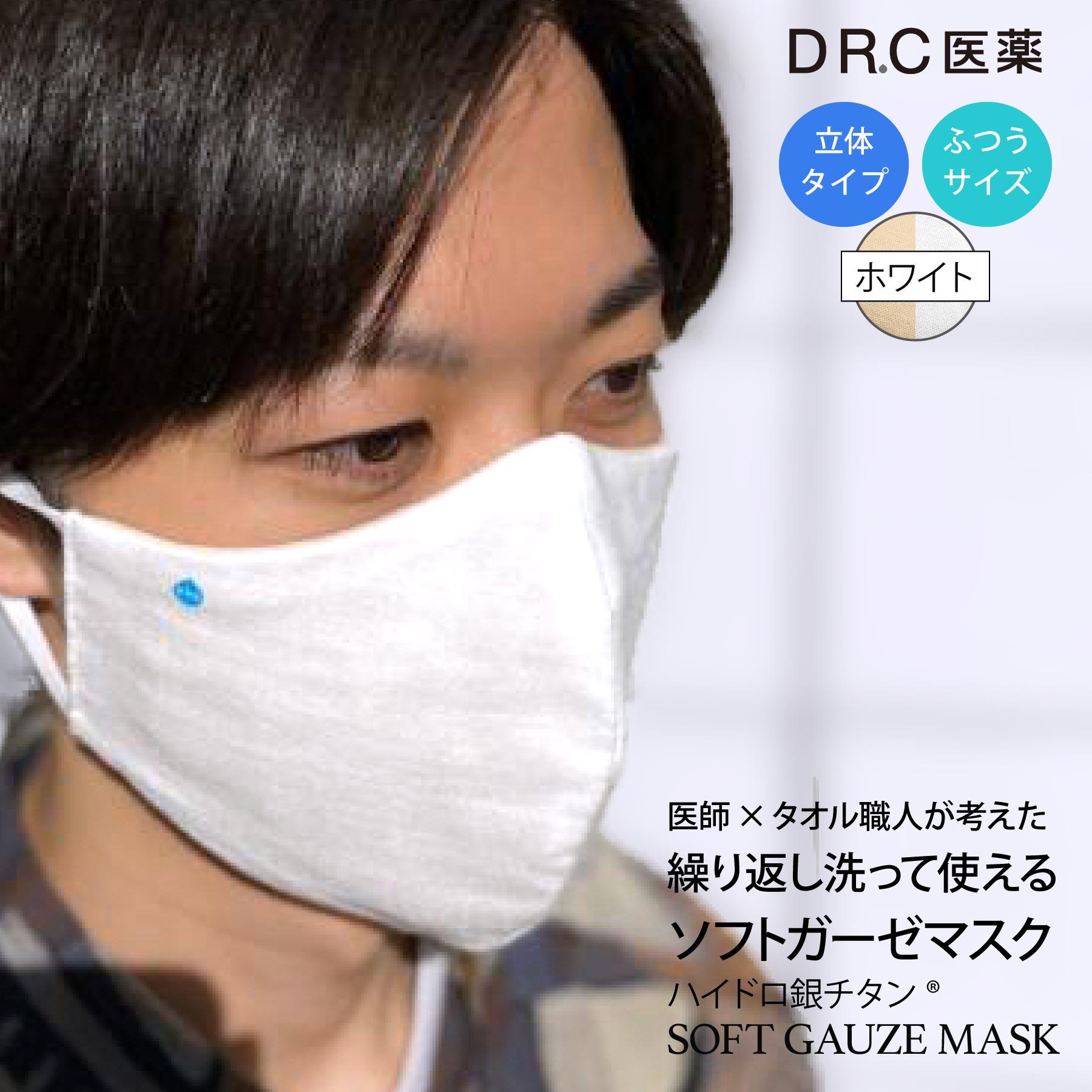 ハイドロ チタン 銀 マスク