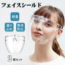 フェイスシールド メガネタイプ フェイスシールド 眼鏡型 2