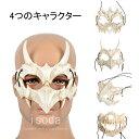 ハロウィン 仮面 かぶりもの ホラーマスク お面 キャラクタ