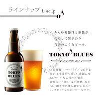 この街を奏でる音楽のようなビール4本選べる・お試しセット1セット
