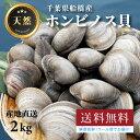 2kg お鍋の季節にぴったり!【送料無料】★高評価【漁師直送