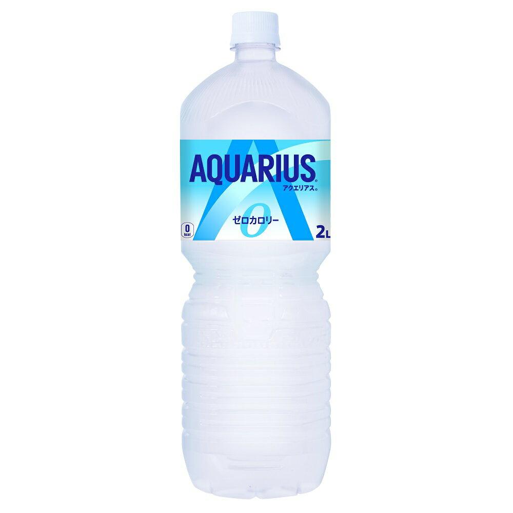 【最大ポイント10倍 コカコーラスタンプラリー対象商品】アクエリアスゼロ ペコらくボトル2LPET 6本入×1ケース