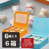 ウフ (oeuf)6個入り×6箱(半ダースパック)       /新感覚和洋スイーツ 半ダースまとめて8%off