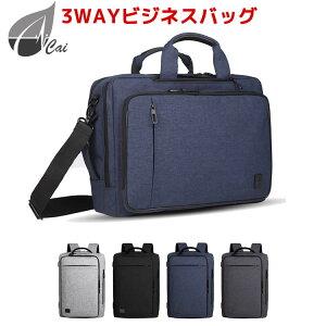 CAI 3WAYビジネスリュック バックパック 耐水素材 16インチ A4書類収納可 手提げ リュック ショルダー 3WAY 大容量 出張 短期旅行 リュックサック メンズ パソコンバッグ 撥水 バッグ P-5203