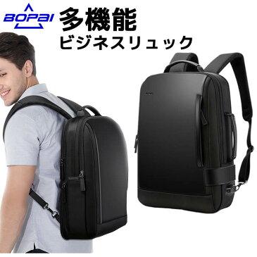 バックパック 3way ビジネスリュック メンズ リュックザック USB充電ポート搭載 防水 大容量 多機能 撥水 USB充電口 通勤 出張 ビジネスバック 15.6型インチ ブリーフケース PCバッグ カバン 大きめ 鞄 かばん