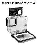 GoPro HERO5/6/7 HERO(2018) 防水ハウジングケース ダイブハウジング 防水 防塵 保護ケース 水中撮影用 水深45m