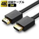 HDMI ケーブル 3D対応 3m (300cm) ハイスピ...