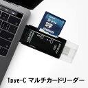 Type C Type-C カードリーダー TypeC USB microUSB microSD SD マルチカードリーダー SDカード microSDカード スマホ PC カードリーダーライター