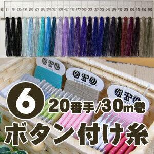 175色もの豊富な色数。糸屋が作った、安心の日本製ボタン付け糸。皮革持ち手の取り付け等、皮革...