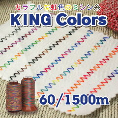 手芸グッズ。本縫いステッチ・飾りステッチ・機械刺繍・飾りロック用。虹色のカラフルなスパン...