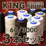 【送料無料】キングスパンミシン糸3本セット