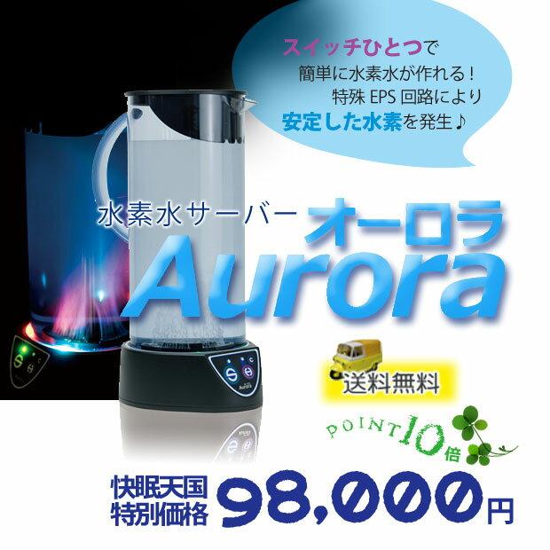 【取り寄せ】【日本製】【送料無料】【フラックス】【Aurora】【スイッチ一つでかんたん水素水】オーロラ どんな水でも、スイッチ1つですぐに水素水にグレードアップ(水素水を作って保存できるサーバー)
