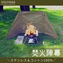 【 送料無料 】 焚火陣幕 焚き火陣幕 キャンプ用品 アウト