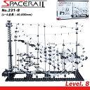 【 送料無料 】 スペースレール 知育 おもちゃ 脳トレ ジェットコースター 知育玩具 コースター ビー玉転がし 玉転がし ブロック パズル レベル 8 ビー玉 鉄球 電動 エレベーター 無限ループ 誕生日 プレゼント ギフト SPACE RAIL 231-8