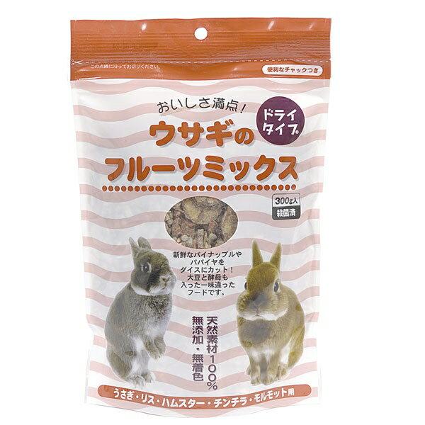 うさぎのミックスフルーツ300g(40袋入り)  アラタ1個=263円(税別)