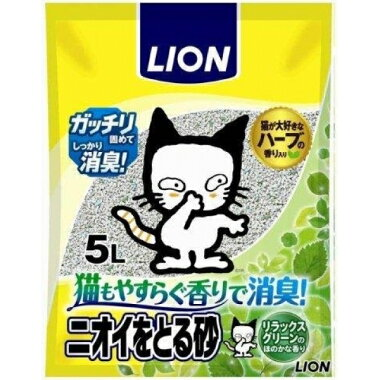 ライオン(LION)