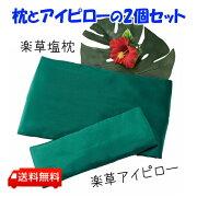 楽草塩枕&楽草塩アイピローセット01