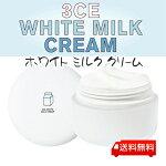 ホワイトミルククリーム01