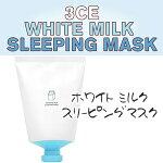 ホワイトミルクスリーピングマスク01