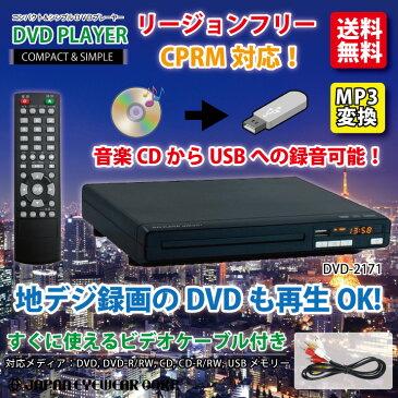 【あす楽】 DVDプレーヤー 再生専用 リージョンフリー 激安 CPRM対応 地デジ録画のDVDが再生できるDVDプレーヤー DVD-2171 音楽CDからUSBにMP3変換録音もできる 節電仕様 ポータブル 【送料無料】 ラッキーシール対象 クーポン対象