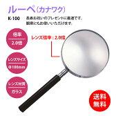 虫眼鏡 拡大鏡 ルーペカナワクK-100/倍率2.0倍/レンズ径100mm/ガラス製レンズ