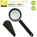 虫眼鏡 拡大鏡 Nikon ニコン BEA02000 ハイグレード読書用ルーペ 20D AS 屈折力20D 倍率 5倍 レンズ有効径48mm 両等凸 非球面レン