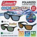 【あす楽対応】 Coleman コールマン 水に浮く ウエリントン 偏光サングラス メンズ レディース サングラス UV 紫外線 カット 偏光 フローティング CLF01 おしゃれ かっこいい ブランド UV400 CLF01 【送料無料】 ラッキーシール対応 クーポン対象