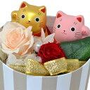 ゴールド ピンク ペア 招き猫 幸せ プリザーブド フラワー