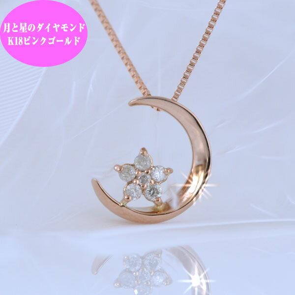 K18ピンクゴールド 月と星のダイヤモンド ムーンスターネックレス [ 誕生日 プレゼント ギフト ジュエリー アクセサリー ] 送料無料