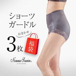 \お買い物マラソンSALE/ショーツガードル3枚福袋