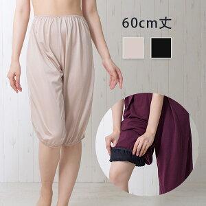 【お買い物マラソンラストスパートSALE!】トイレで便利な裾ゴム入りキュロットペチコート(60cm)