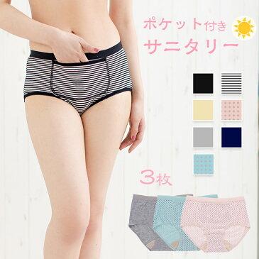 【新色登場!】便利なポケット付き 綿95% 昼用サニタリーショーツ3枚セット