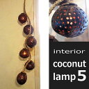 ナチュラルリゾートなココナッツの壁掛けインテリア*バリアジアン照明/装飾用*インテリア ココナッツランプ 連結5or6