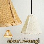 バリリゾートなモダンアジアン照明・バリランプ*アカルワンギ