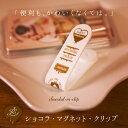 【ホワイトチョコ】【チョコレートみたいな、魔法のクリップ デ...