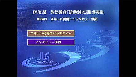 fa4cfb04ec2b DVD版 英語教育「活動別」実践事例集[英語 E35-S 全4巻]:ジャパンライム ...