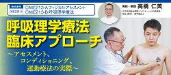 呼吸理学療法臨床アプローチ〜アセスメント、コンディショニング、運動療法の実際〜[理学療法ME213-S全4巻]