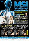 MSIアプローチ— Upper quarter —〜肩甲骨・上腕骨・頸椎の運動機能障害に対する評価と治療〜[理学療法 ME231-S 全4巻]