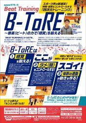 BeatTrainingB-ToRE〜音楽(ビート)の力で「感覚」を鍛える〜[トレーニング978-S全1巻]