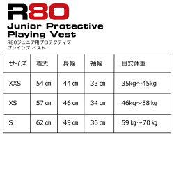 R80JuniorProtectivePlayingVest(R80ジュニア用プロテクティブ・プレイング・ベスト)