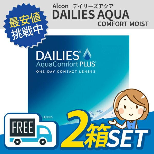 【送料無料】デイリーズアクア コンフォートプラス 90枚 2箱(30枚×6箱)日本アルコン(チバビジョン)alcon ciba vision dailies aqua comfort【1day】