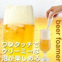 スティックタイプ ビアフォーマー GH-BEERC-WH【グリーンハウス】【泡 …