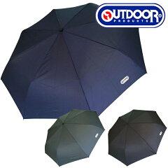 \ 今だけ200円OFFクーポン /【OUTDOOR PRODUCTS】自動開閉 折りたたみ傘…
