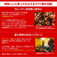 ポップコーントランス脂肪酸ゼロ全粒穀物ココナッツオイル食物繊維