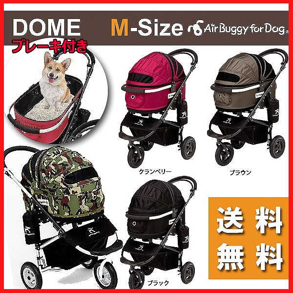 【M/ブレーキDOME2セット】エアバギー フォードックペットバギー 犬用カート 小型犬 中型犬 Airbuggyfordog:JEWELCAKE